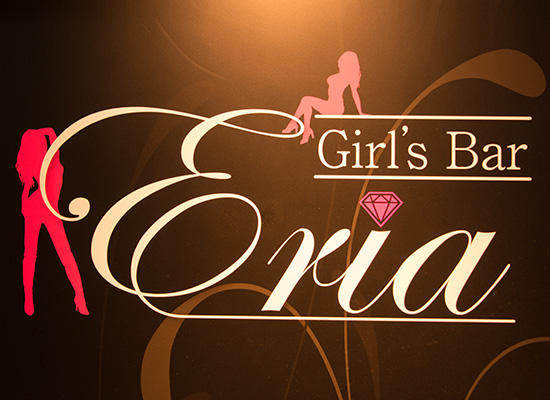Girl's Bar Eria