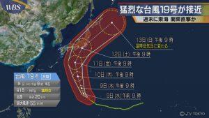 12日(土)台風のため休業します